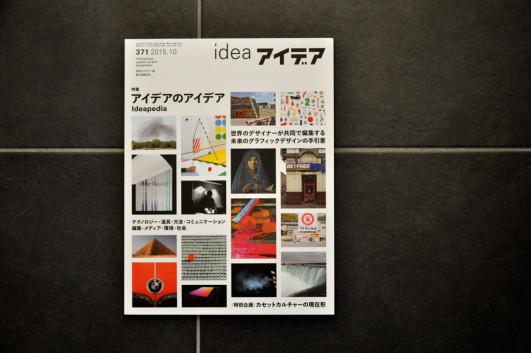 ideapedia